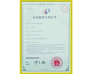 实用新型专利证书 (6)