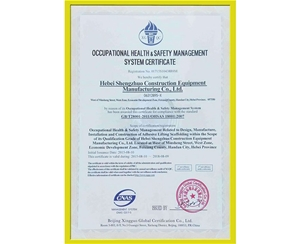 职业健康安全管理体系认证证书(英)