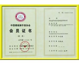 中国易胜博注册网址脚手架协会会员证书